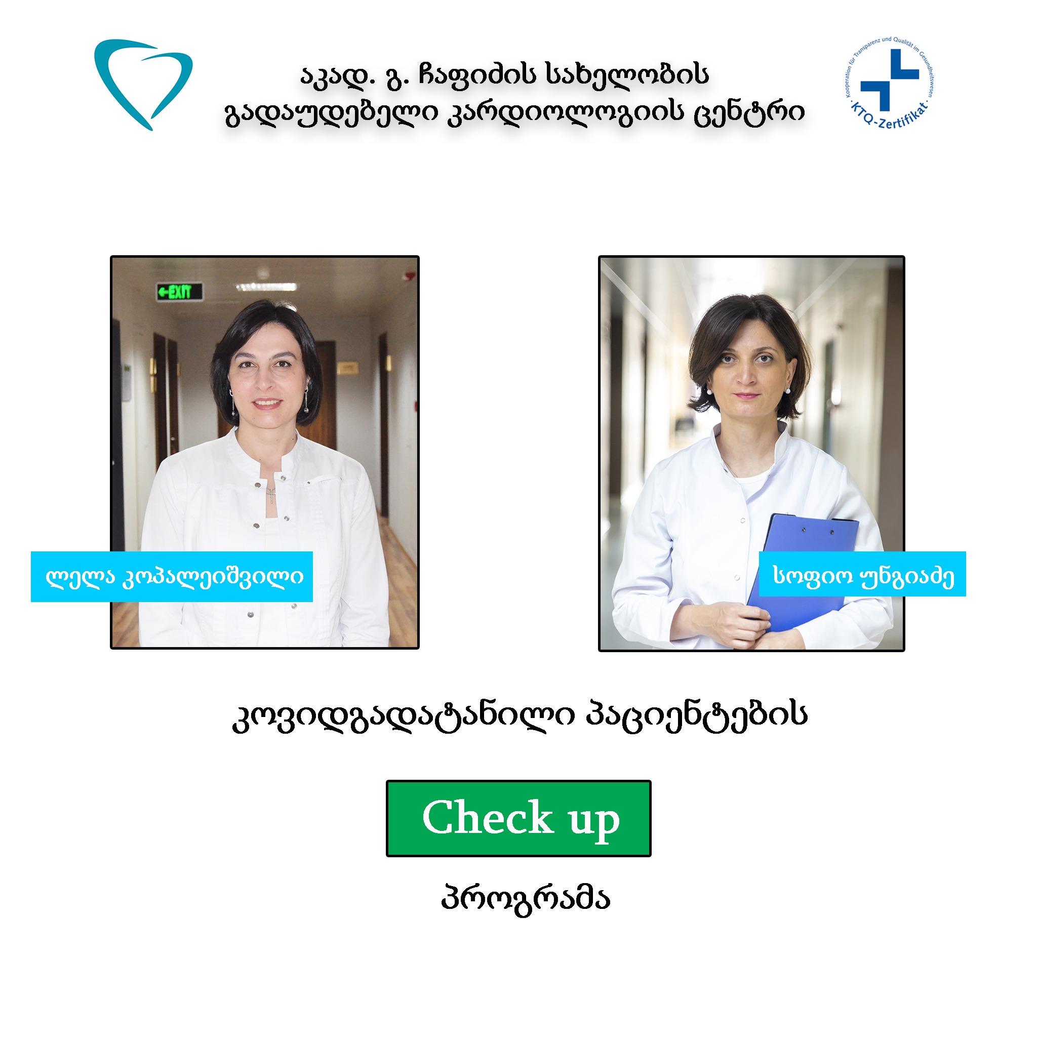 კოვიდგადატანილი პაციენტების CHECK UP პროგრამა